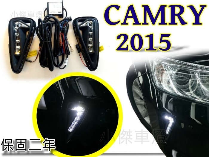小傑車燈精品--全新 NEW CAMRY 15 2015 年 7.5代 專用 日行燈 晝行燈 含框 保固2年