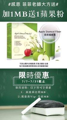 Magic life美極客、蘋果幹細胞、蘋果纖維粉、蘋果粉