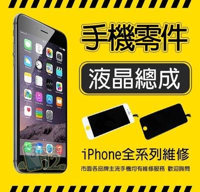 ►3C當舖12◄Apple IPhone 5S原廠液晶總成維修,玻璃/面板/破裂/不顯示/黑屏/更換玻璃/另有I6/6+