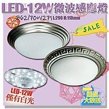 §LED333§(33HB01+V271) 玻璃燈罩 配LED-12W感應吸頂燈 白光 附有磁鐵背板 節能省電 高亮度
