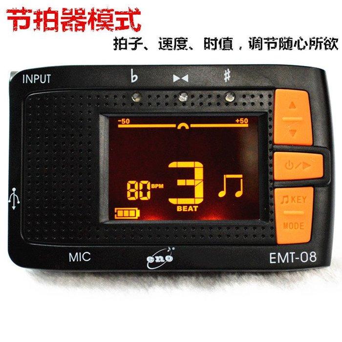 調音器首款可充電伊諾EMT-08二胡古箏琵琶調音器提琴通用電子校音節拍器