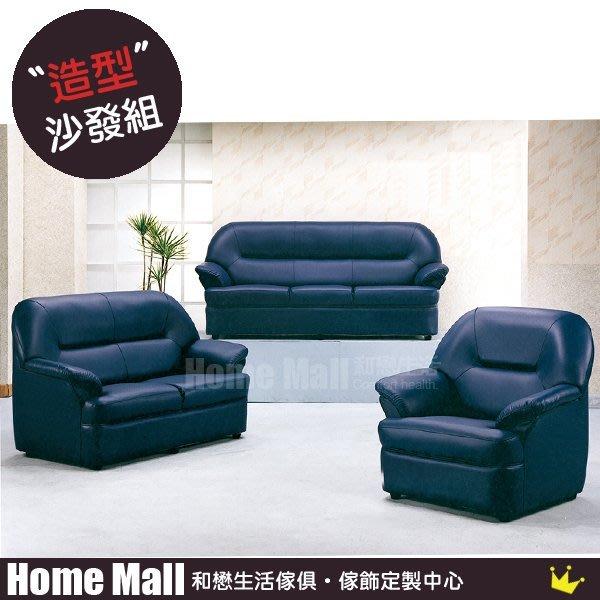 HOME MALL~宇文透氣皮沙發(整組)(黑色/寶藍/暗紅/咖啡) $13600~(雙北市免運費)8E