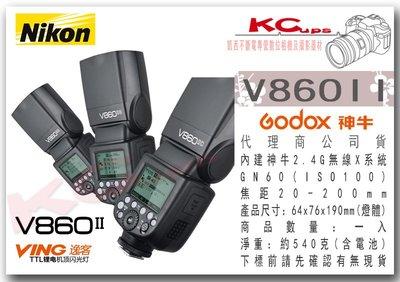 凱西影視器材【神牛 V860II Nikon 專用 閃光燈 鋰電池 高速回電 離閃 主控 公司貨】X1 Xpro 發射器