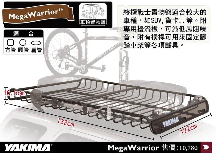 ||MyRack|| YAKIMA MagaWarrior 終極戰士置物籃 車頂行李盤 THULE 820 821可參考