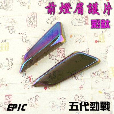 EPIC 彩鈦 小燈 定位燈 燈眉 貼片 附3M雙面膠 適用於 勁戰五代 五代勁戰 五代戰 勁戰五
