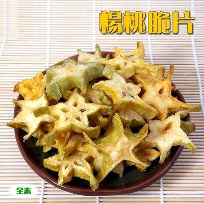 ~楊桃脆片(0.5公斤家庭包)~ 無香精,無香料,形狀像星星的水果餅乾。【豐產香菇行】