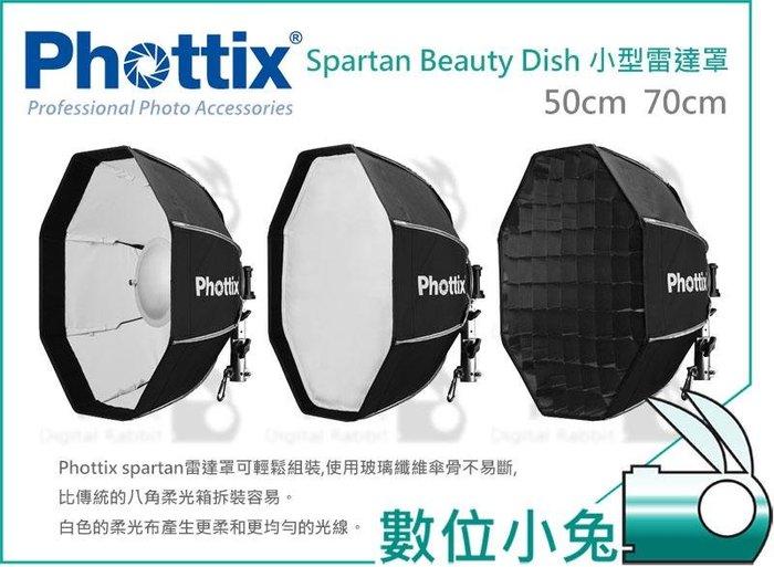 數位小兔【Phottix Spartan Beauty Dish 內白色 八角 柔光罩 70cm】美膚 雷達罩 蜂巢網格