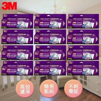 【量販12入】3M 專業級淨呼吸捲筒式靜電空氣濾網(9809-R) 9809R~更多款3M清淨機/除濕機/各種濾網熱賣中