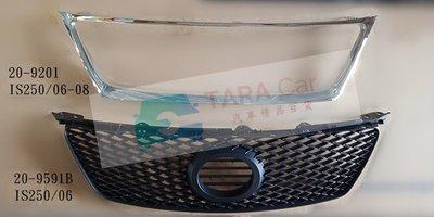 『塔菈』06-11 年 LEXUS IS250 IS-F版 蜂巢 水箱罩 前保水箱罩 鍍鉻外框