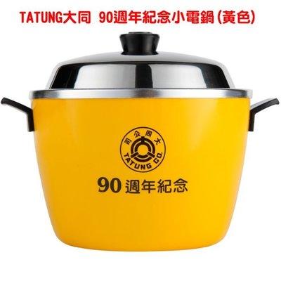 TATUNG大同90週年股東會紀念 大同黃色紀念鍋TAC-1B 收納盒 置物盒