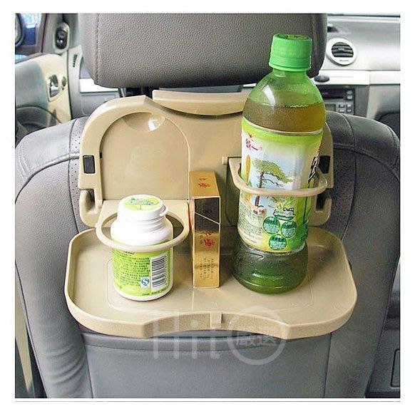 車用餐盤 飲料架 後座飲料架 汽車置物架/車用餐盤/車用飲料架/杯托/杯架/水杯架 椅背餐台(米、黑色)