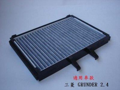 三菱 GRUNDER 2.4 原廠 正廠 型 活性碳 活性碳冷氣濾網 粉塵濾網 冷氣濾網 冷氣芯 冷氣蕊!