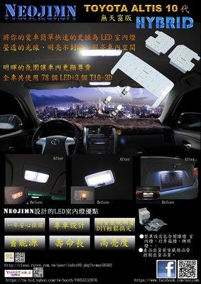 NEOJIMN※ALTIS 10代10.5代無天窗全套6件式LED室內燈,閱讀燈,行李廂、牌照燈共使用80個LED