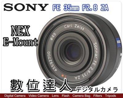 【數位達人】平輸 SONY FE 35mm F2.8 ZA (SEL35F28Z) 蔡司鏡 / 2