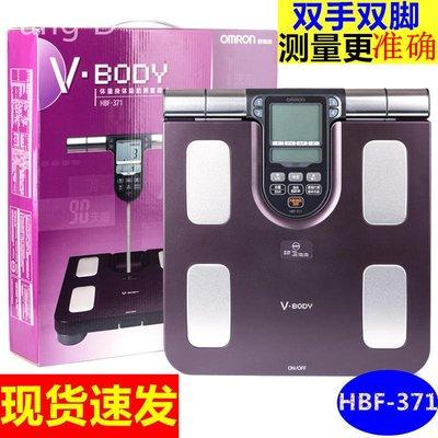 歐姆龍體脂儀HBF-371/701家用人體電子體脂秤體重體脂稱測脂肪秤