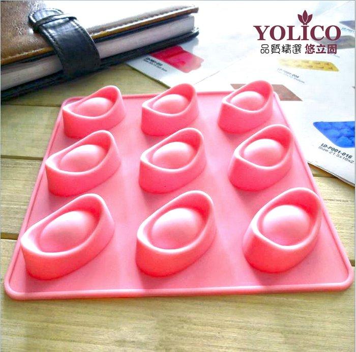 【悠立固】Y0709元寶巧克力矽膠模9連元寶矽膠模具 烘焙工具 冰盒布丁果凍模 防蚊石 薰香模食品級