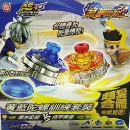 超變戰陀 SET02 黃藍陀螺訓練套裝組 (左回旋) 獵冰藍龍 鐵甲黃龍