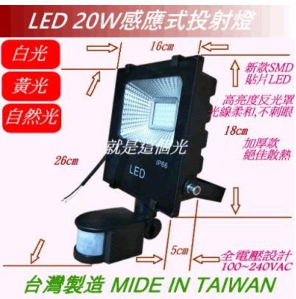 LED 新款SMD 20W感應投射燈 戶外探照燈 全電壓