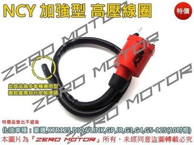 ZeroMotor☆NCY 加強型 高壓線圈 化油 豪邁,DIO,VLINK,GP,JR,KTR,G3,G4,G5