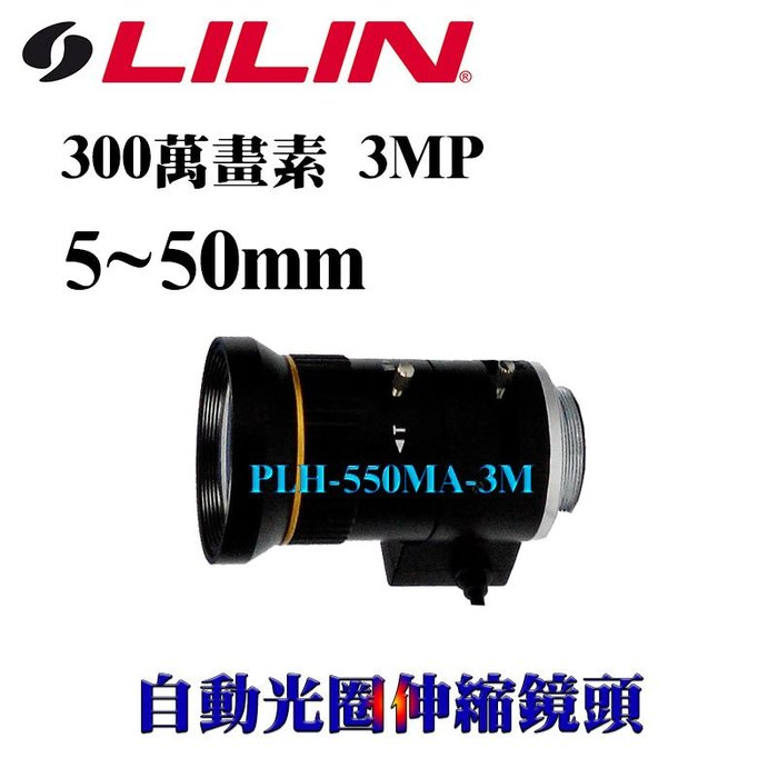 LILIN 利凌 PLH-550MA-3M 300萬畫素 3MP 5~50mm 自動光圈伸縮鏡頭