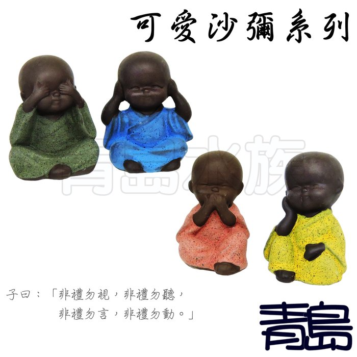 Y。。。青島水族。。。F-311可愛沙彌系列 擺件 裝飾品 擺飾 擺設 水族 魚缸 造景 居家==紫砂陶瓷/四不小公仔