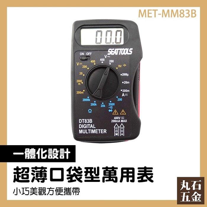 【丸石五金】小型萬用錶 迷你萬用表 口袋萬用表 口袋型萬能表 電工萬用表 袖珍迷你 MET-MM83B