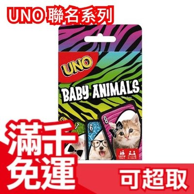 日版 聯名系列 UNO 桌遊 親子派對生日聚會益智玩具牌類遊戲 小動物 ❤JP Plus+