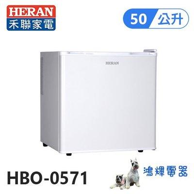 鴻輝電器 HERAN禾聯 50公升 無冷媒電子小冰箱 HBO-0571