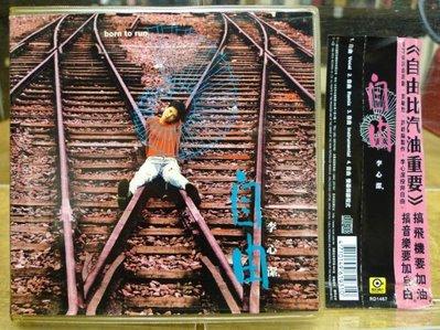 劉若英師妹李心潔張震嶽製作自由單曲版CD非市售稀少