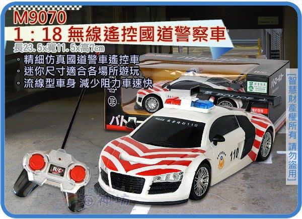 =海神坊=M9070 無線遙控國道警察車 1:18 白色 高速公路警車 國道巡邏車 特警無線遙控車 前後車燈 經典車款