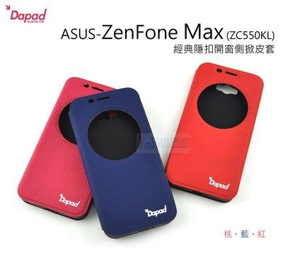 日光通訊@DAPAD原廠 ASUS ZenFone Max ZC550KL 經典隱扣開窗側掀皮套 站立視窗軟殼保護套
