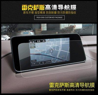 【24小時內出貨】 LEXUS NX200 NX200t 300h 改裝鋼化螢幕保護貼 玻璃貼 8吋螢幕適用 現貨