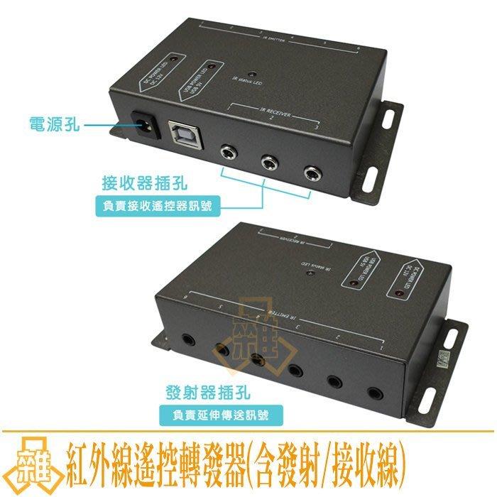 3C雜貨- 紅外線遙控轉發器 紅外線轉發器 遙控接收回傳 控制4台影音 轉接裝置 6發射器 3接收器