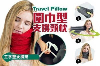 【NF302】圍巾型支撐頸枕 新款travel pillow U型圍脖枕旅行枕便攜飛機護頸枕午睡枕