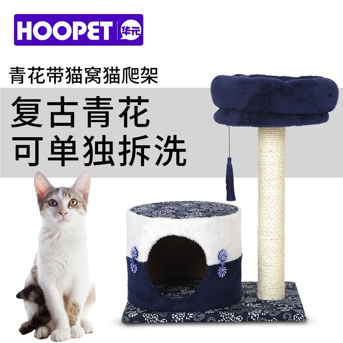 藍印花布樹洞貓爬架貓樹貓跳臺貓抓板可拆貓窩抓盆用品磨爪器抓柱  寵物用品