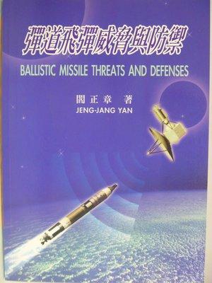 【月界二手書】彈道飛彈威脅與防禦_閻正章  〖軍事〗ABK
