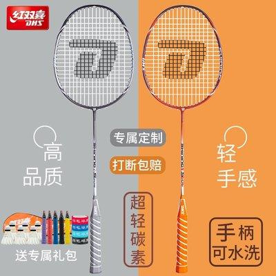 羽毛球拍紅雙喜羽毛球拍雙拍耐用型全碳素超輕單拍正品碳纖維套裝防斷線球滿額免運