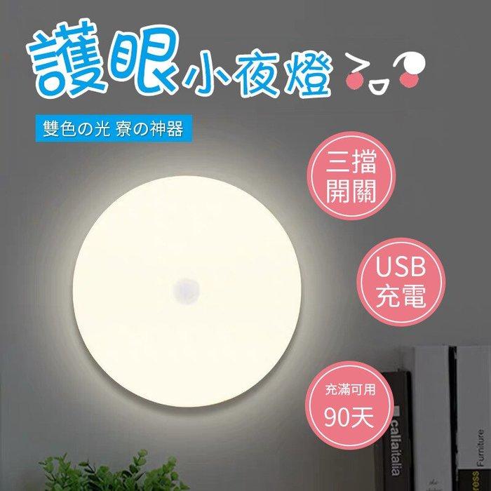 台灣現貨 24H急速出貨 2020新款無極調光磁吸觸摸LED充電小夜燈 (白光 暖光任選) 免運 無需等待