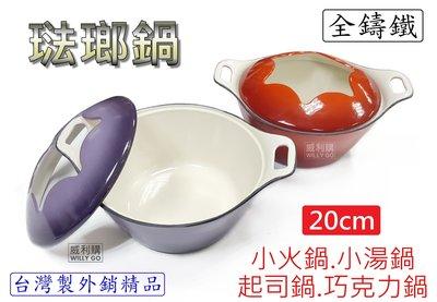 【喬尚拍賣】鑄鐵琺瑯鍋20cm.起司鍋 巧克力鍋 燉鍋 湯鍋 生鐵鍋 荷蘭鍋