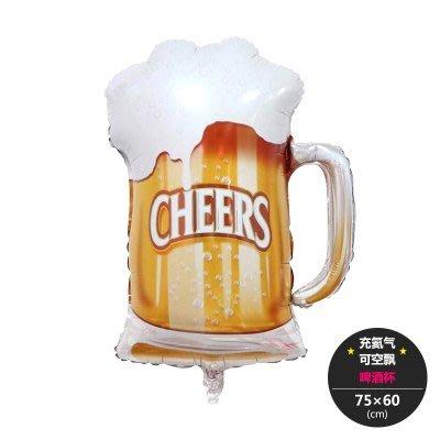 【K5】大號酒瓶酒杯造型鋁箔氣球 幼稚園園遊會生日 會場布置 慶生 活動裝飾 酒吧開幕高腳杯雞尾酒
