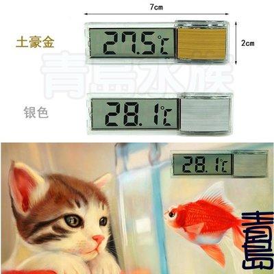 Y。。。青島水族。。。CX-211-Y缸外型 LCD鏡面 溫度計 電子式 魚缸 監控顯示器 3D 透視 貼壁==土豪金
