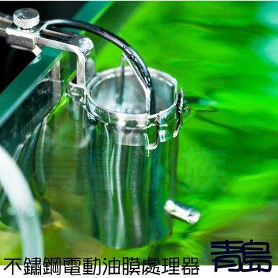 五1中2→Y。。青島水族。。金屬工房--電動油膜處理器 類ADA VUPPA-I 迷你型 不鏽鋼 油膜 處理器 不銹鋼