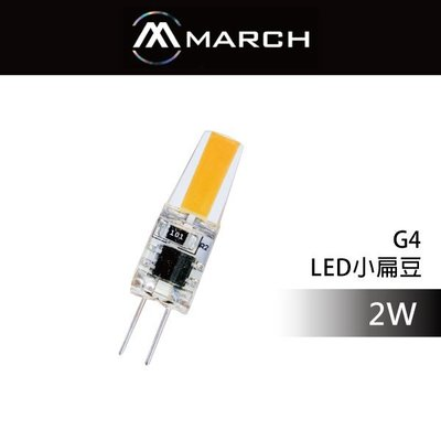 【曼慢燈】MARCH LED豆泡燈 G4 2W 黃光 12V 全電壓 小扁豆
