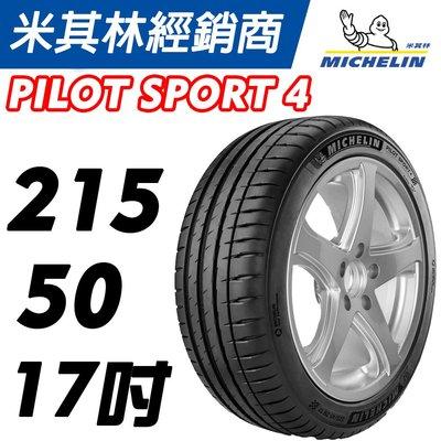 CS車宮車業 PS4 215/50/17 PILOT SPORT 4 MICHELIN 米其林輪胎 輪胎