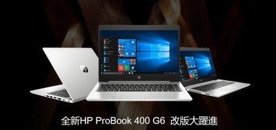 【HP商用電腦光華展售中心】 ProBook 430 G6 i5-8265U