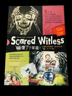 嚇傻了?笨蛋 Scared Witless 東西出版
