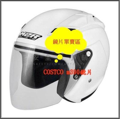 *安全帽小舖*M2R  M390鏡片原廠淺墨片 好市多 COSTCO款((鏡片單賣區))