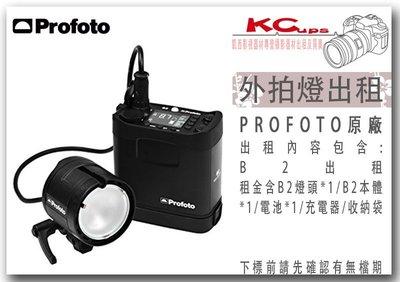 凱西影視器材 PROFOTO 原廠 B2 250W 外拍燈 八小時 出租 含 燈頭 電池 本體 充電器 收納包