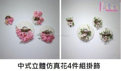 ☆[Hankaro]☆ 中式藤編立體仿真花掛飾4件組(蝴蝶蘭/玉蘭)