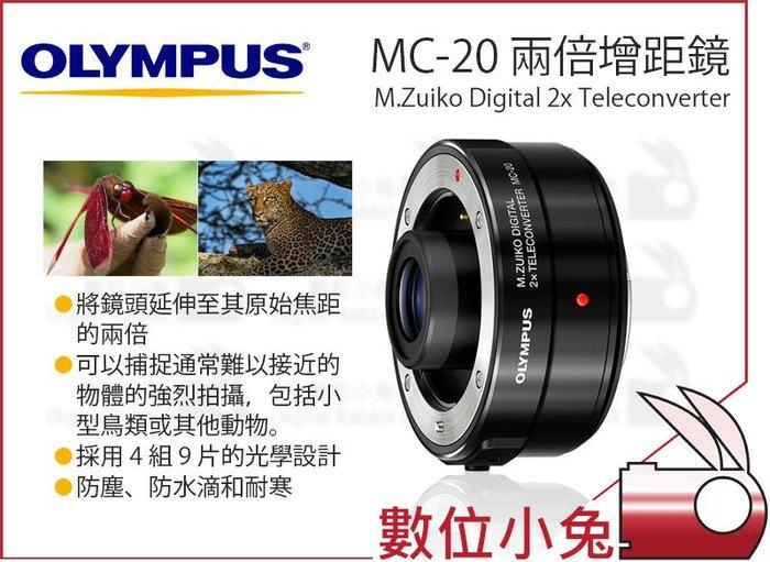 數位小兔【Olympus M.Zuiko Digital 2x MC-20 兩倍 增距鏡 】公司貨 放大 加倍鏡